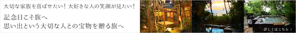 九州 熊本 天草 露天風呂付 全館離れの旅館 記念日こそ【五足のくつ】下田温泉
