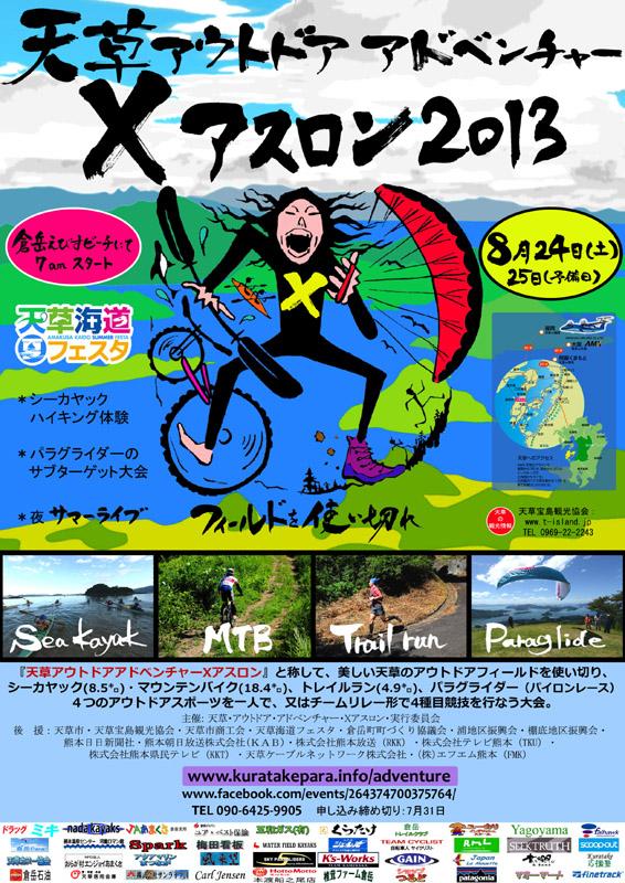 aoax_2013_web1.jpg