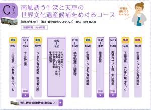 bus_course3