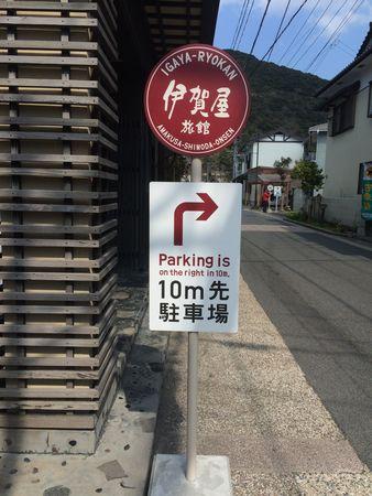 伊賀屋バス停看板3
