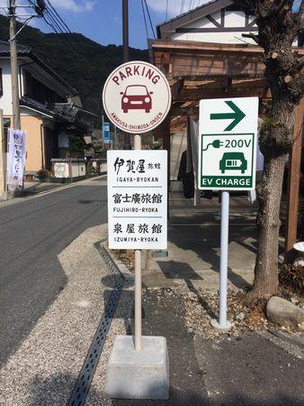 伊賀屋バス停看板4