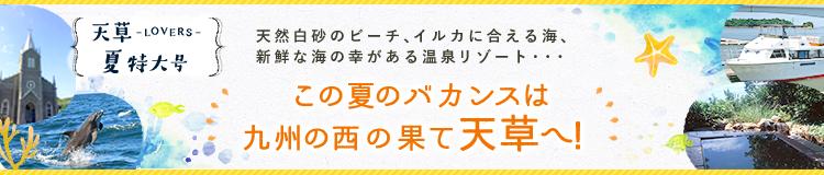 今年の夏休みは熊本天草へ!この夏は天草へパスポートのいらない海外旅行