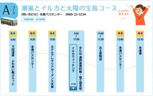 bus_course1