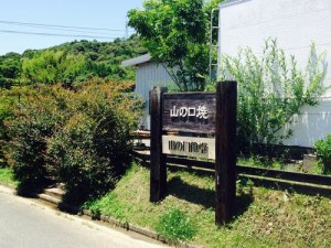yamanokuti1