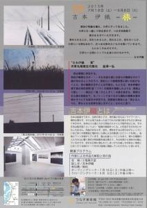 yosimoto1