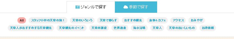 screencapture-amakusa-lovers-jp-1481636060189